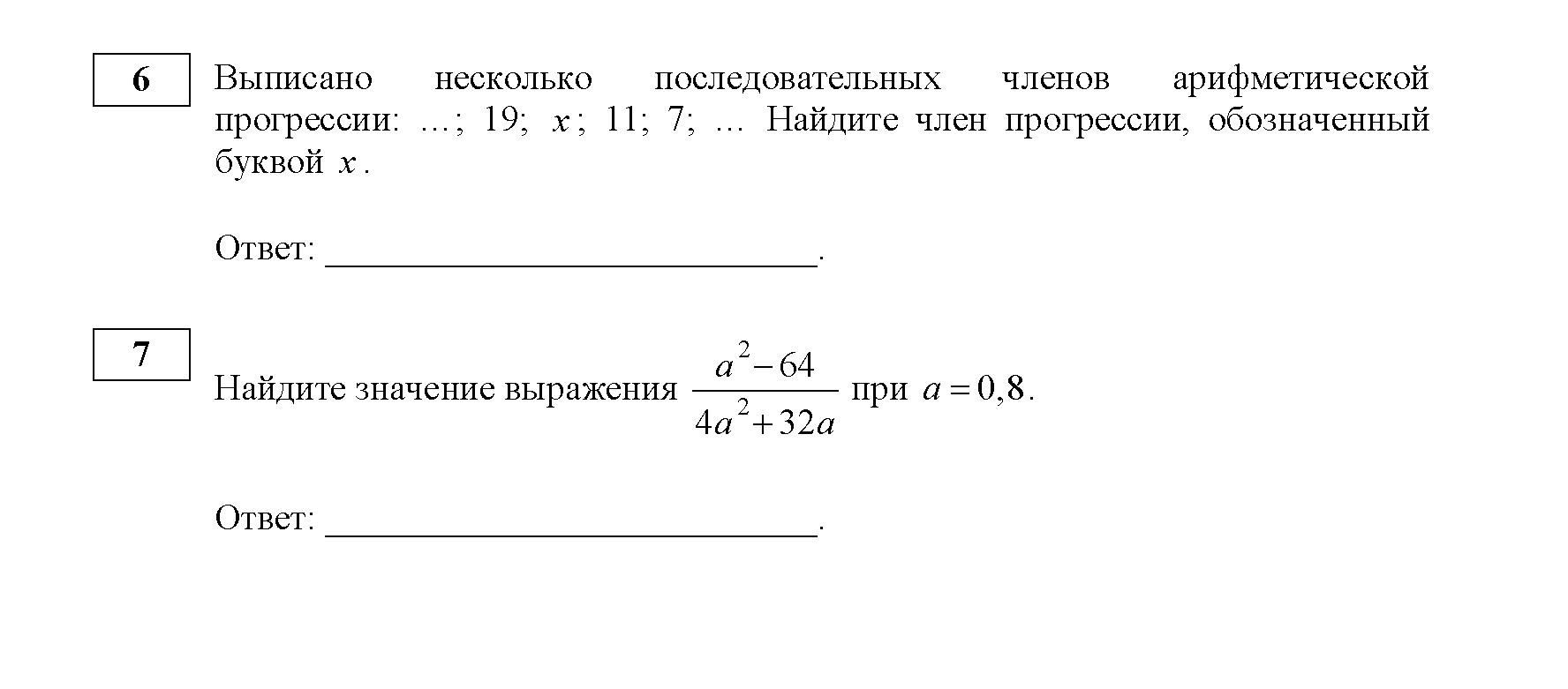 vipisano-neskolko-posledovatelnih-chlenov